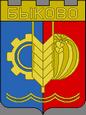 Быково герб